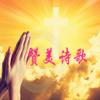 赞美诗歌-最好听的基督徒赞美诗歌曲