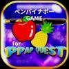クエストfor PPAPピコ太郎QUEST~アポ―ペンゲーム - iPadアプリ