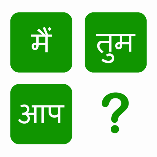 Hindi Pop Quiz Lite