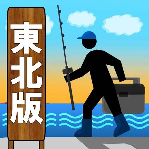 身近な釣り場