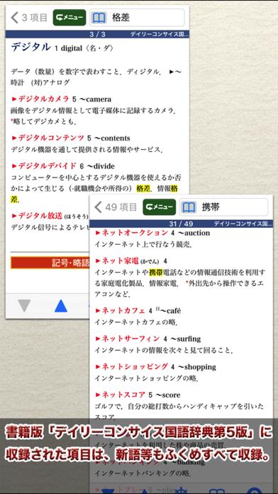 デイリーコンサイス国語辞典第5版【三省堂】のおすすめ画像5