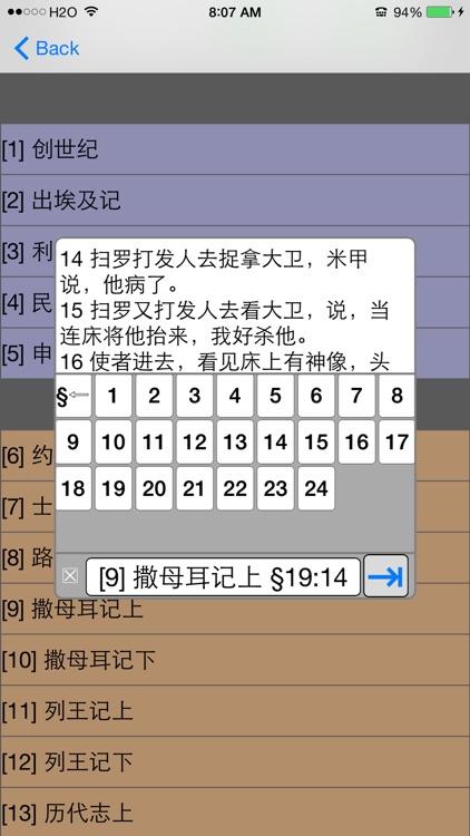 圣经(和合本) screenshot-4