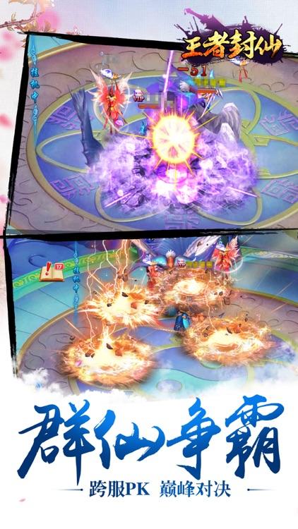 王者封仙-仙侠类arpg动作手游 screenshot-4