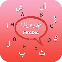 Arabic Keyboard - Arabic Input Keyboard