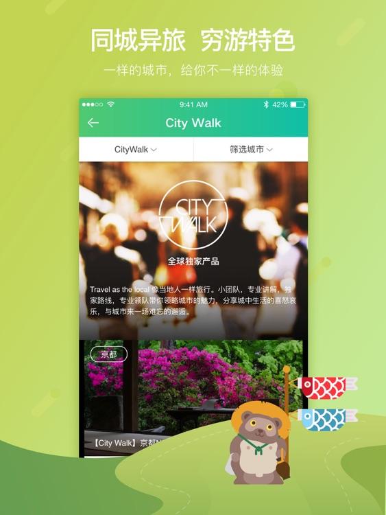 穷游最世界HD-穷游旗下特价出境自由行预订平台 screenshot-3
