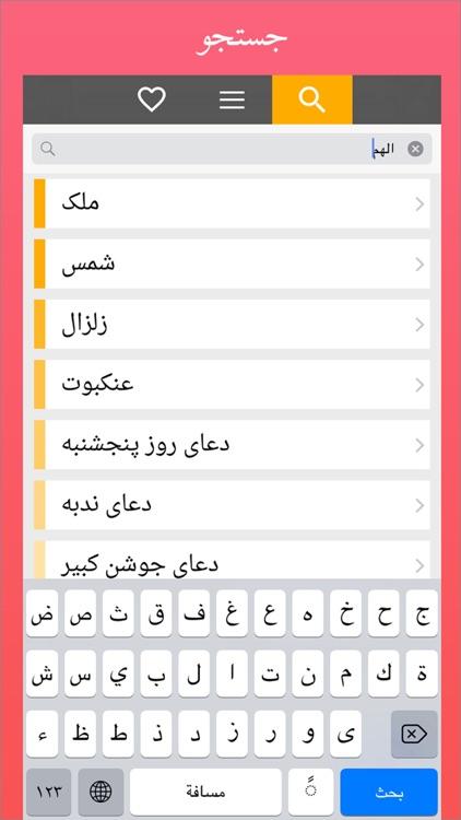 مفاتيح الجنانMafatih Al-Jinanگنجينه دعاهاي فارسي screenshot-4
