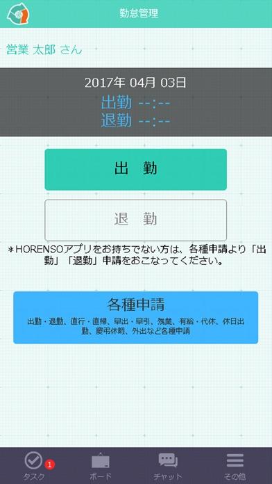 HORENSOのスクリーンショット1