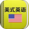 美式英语HD 奥巴马演讲和经典教材听力口语学习软件