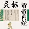 黄帝内经·灵枢 --- 传统医学 医之始祖