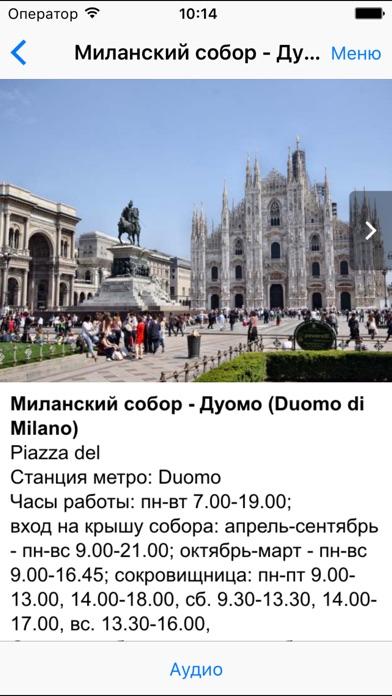 Screenshot for Милан аудио- путеводитель in Azerbaijan App Store