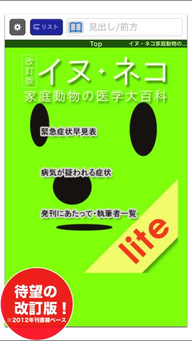 Lite版 イヌ・ネコ家庭動物の医学大百科 改訂版のおすすめ画像1
