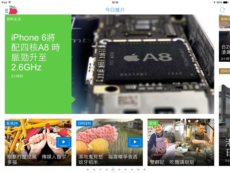 蘋果動新聞 for iPad screenshot-0