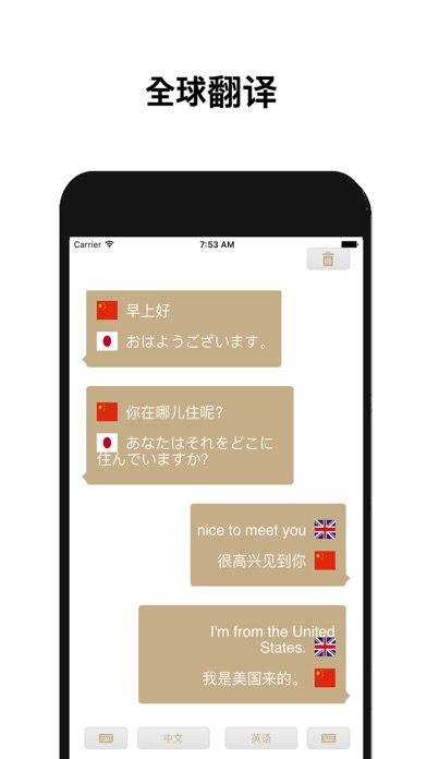 全球翻譯 ( 104 語言支持 )屏幕截圖1