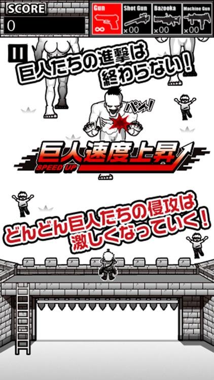 巨人狩り - for 進撃の巨人 - screenshot-3