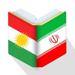 Newroz Dictionary (Farsi-Kurdi)
