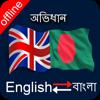 Bangla English Dictionary