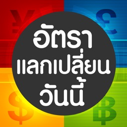 อัตราแลกเปลี่ยนเงินวันนี้ - Currency Exchange Rate