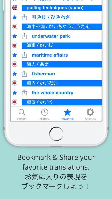 オフラインで使用できる英和/和英辞典完全のおすすめ画像2