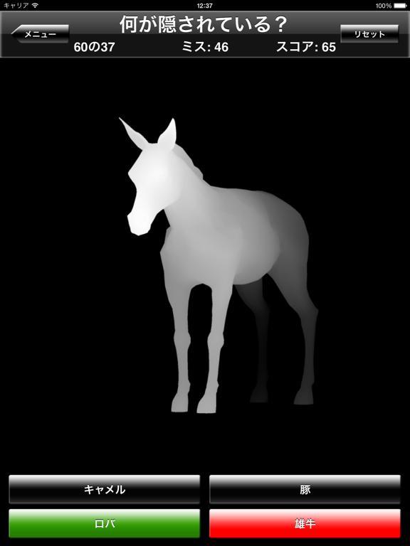 iPad マジックアイ動物クイズのおすすめ画像5