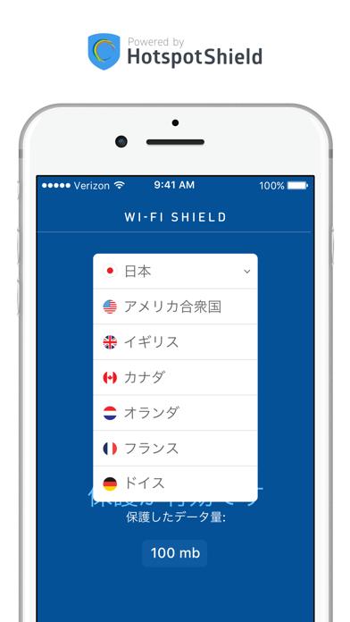 WI-FI SHIELDのスクリーンショット3