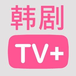 韩剧TV+ - 最新最热韩剧影视大全