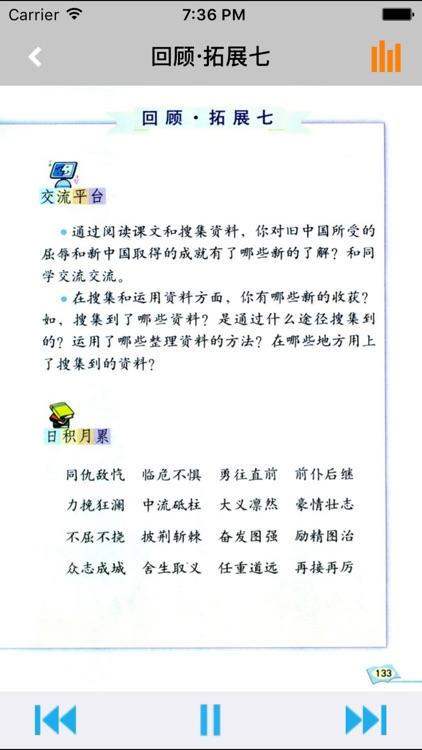 小学语文五年级上册人教版-中小学霸口袋学习助手 screenshot-4