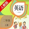 双语学习机-人教版二年级上册新起点小学英语