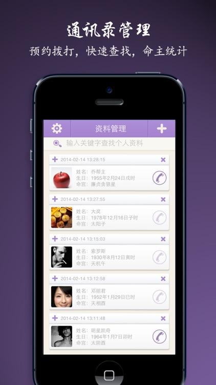 紫微排盘王-紫微斗数(紫薇斗数)算命必备利器 screenshot-4