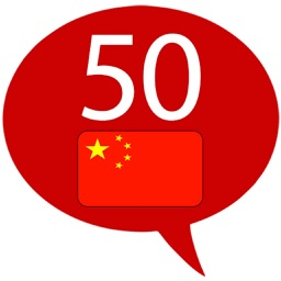 Learn Chinese – 50 languages