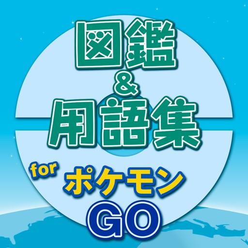 モンスター大図鑑&用語集 for ポケモンGo - 攻略情報付き!