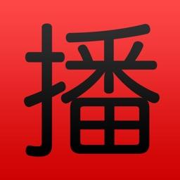 China RADIO (广播中国) Listen live to Chinese stations