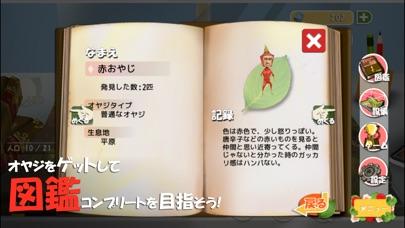 新オヤジリウム:放置育成ゲーム[3D]スクリーンショット5