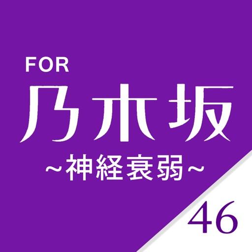 乃木カード for 乃木坂46 -無料パズルゲーム-