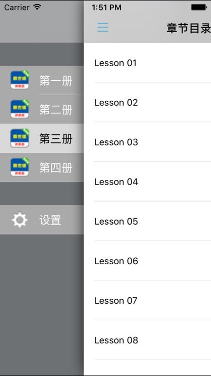 赖世雄讲英语全四册 -课程辅导学习助手 screenshot-3