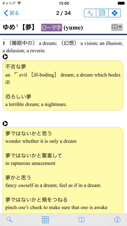 新和英大辞典第5版