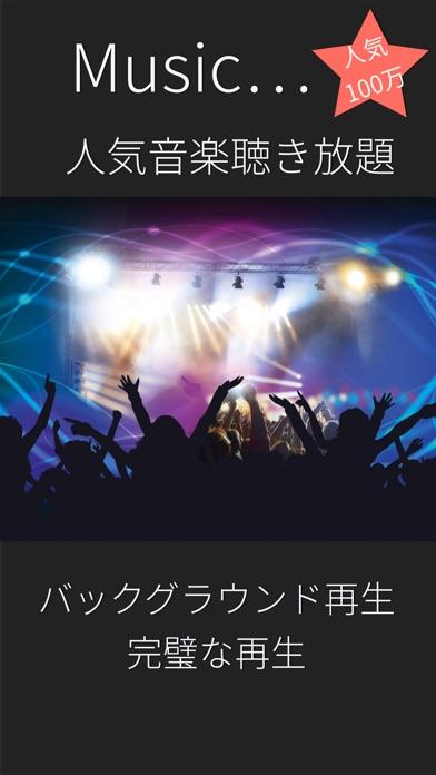 Music 音楽全て無制限で聴き放題! SuperMusic連続再生!