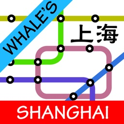 Whale's Shanghai Metro Subway Map 鲸上海地铁地图
