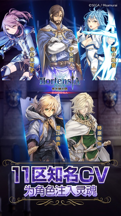 苍之骑士团 screenshot-4