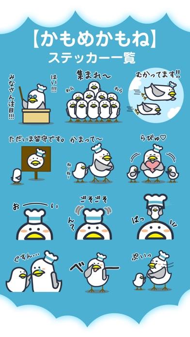Maybe it's seagull(jpn ver.) screenshot three
