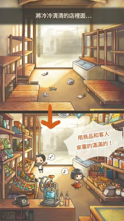更加令人感動的養成遊戲「昭和雜貨店物語2」 screenshot-3