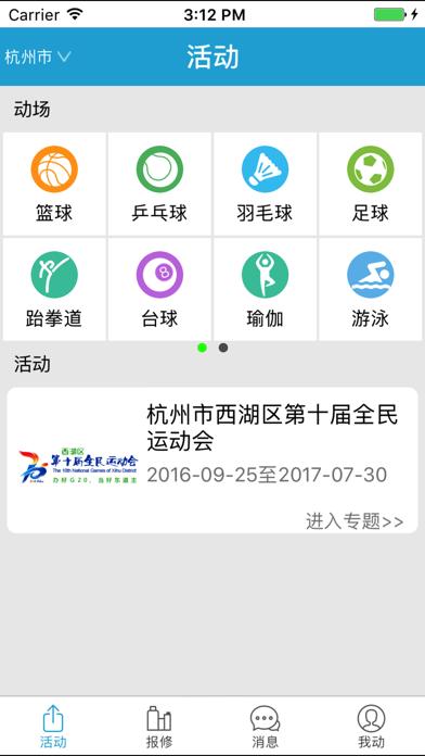 西湖体育 screenshot one