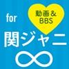 関ジャニ動画まとめ for 関ジャニ∞