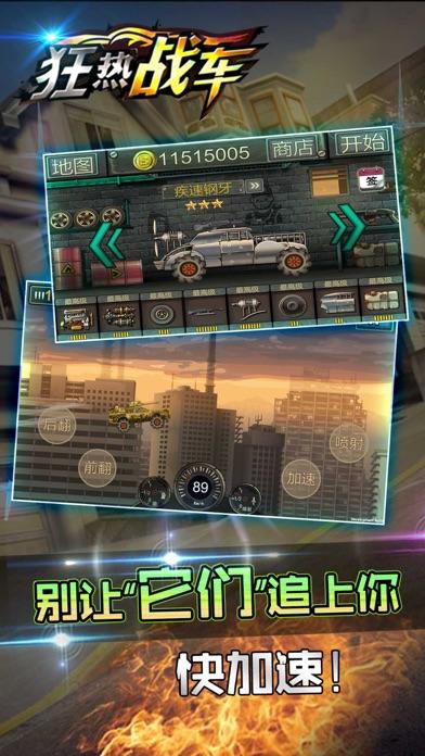 狂热战车 App 截图