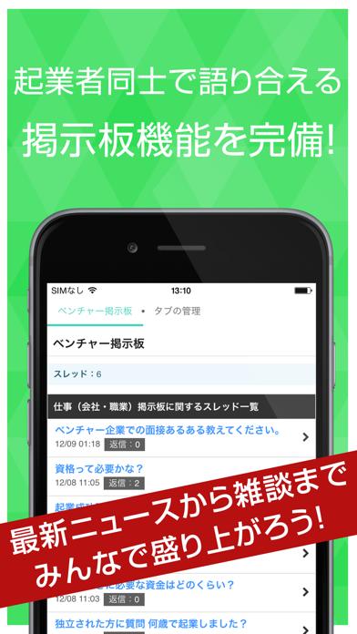 スタートアップニュース 起業や独立をしたい方必見のアプリのスクリーンショット2