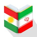 Newroz Dictionary (Farsi-Kurdi) на пк
