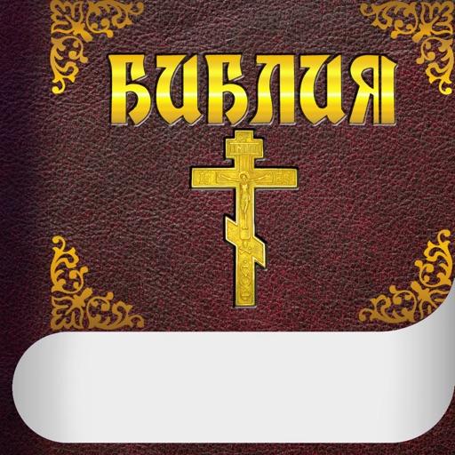Библия и Молитвы на Русском - Скачать и слушать