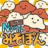 2代目 Nソウル みそぽん - iPhoneアプリ