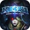 风暴盒子-最新最全游戏视频for风暴英雄