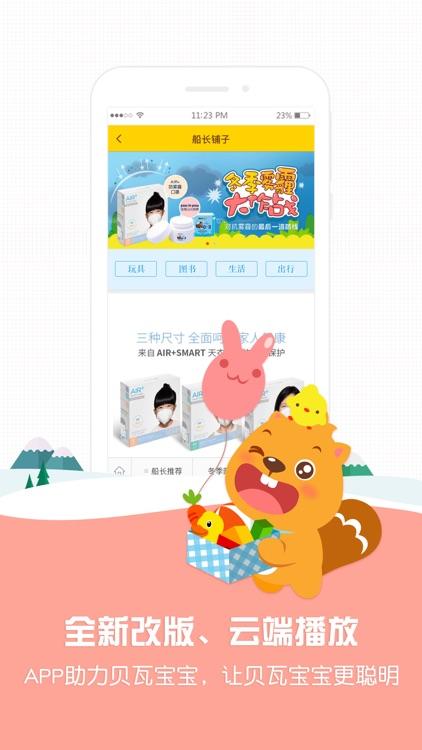 贝瓦宝宝-原贝瓦听听儿歌故事音乐大全 screenshot-3