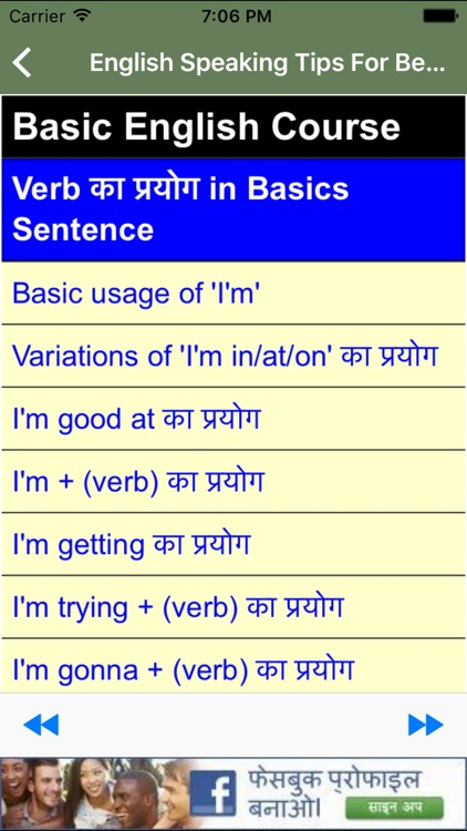 Basic English Speaking Tips for Beginners in Hindi